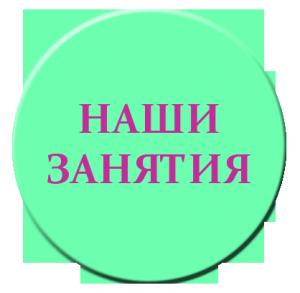 zanjatija2
